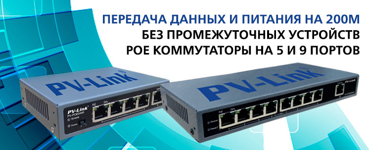 PV-Link switches